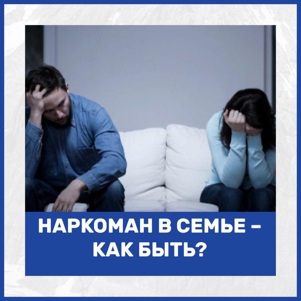 Наркоман в семье – как быть?