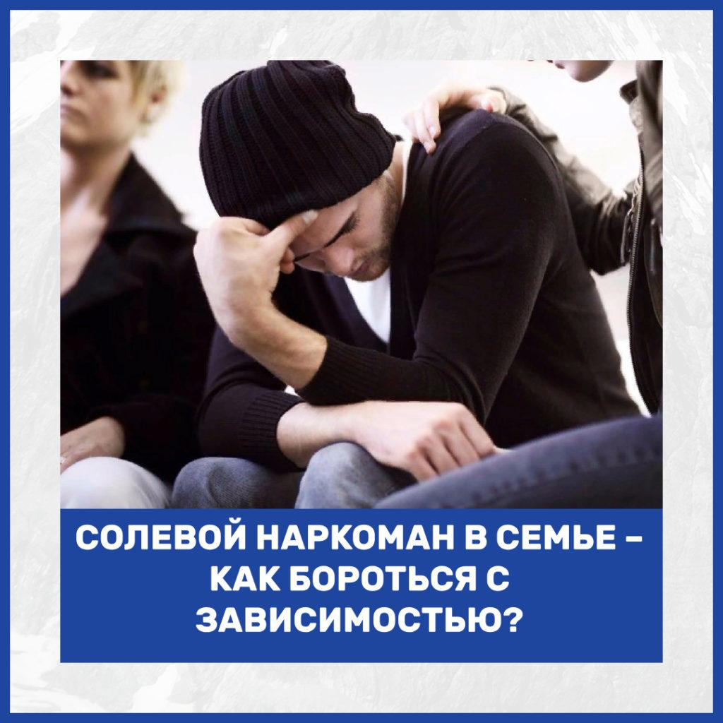 Солевой наркоман в семье – как бороться с зависимостью?