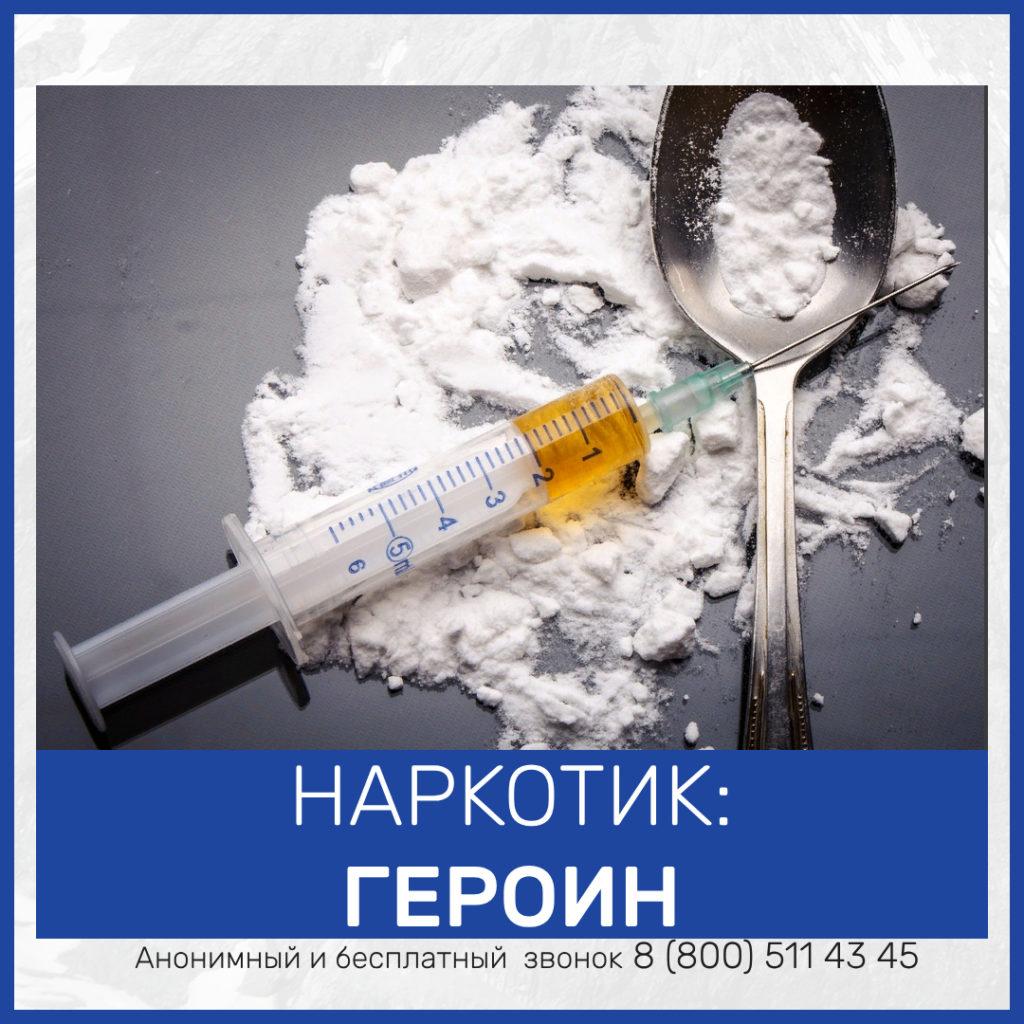 Наркотик героин – все что нужно о нем знать